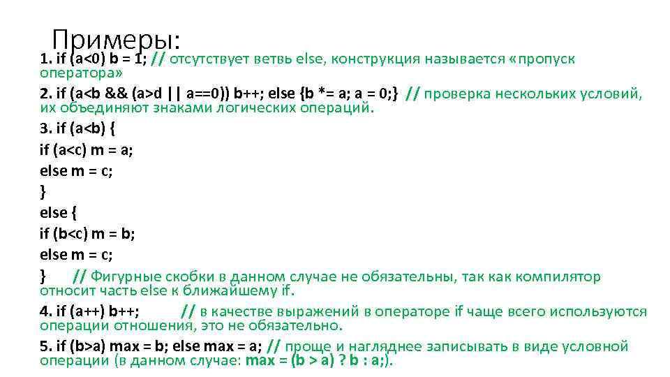 Примеры: 1. if (a<0) b = 1; // отсутствует ветвь else, конструкция называется «пропуск