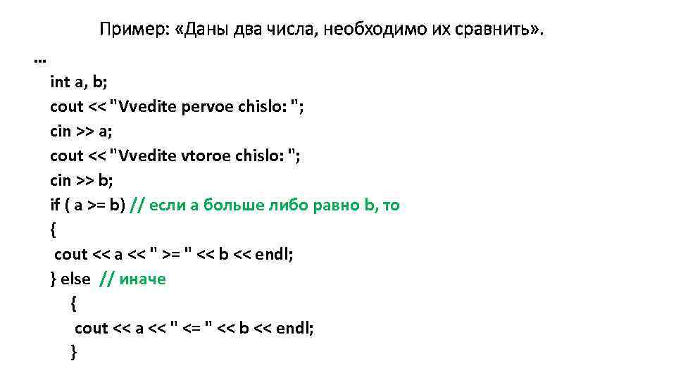 Пример: «Даны два числа, необходимо их сравнить» . … int a, b; cout <<