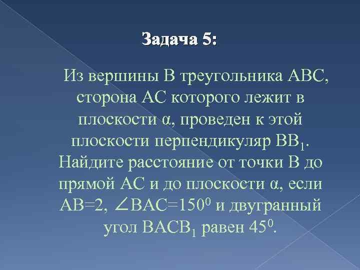 Задача 5: Из вершины В треугольника АВС, сторона АС которого лежит в плоскости α,