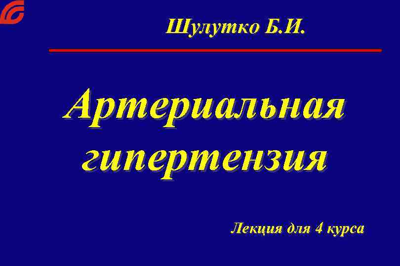 Шулутко Б. И. Артериальная гипертензия Лекция для 4 курса