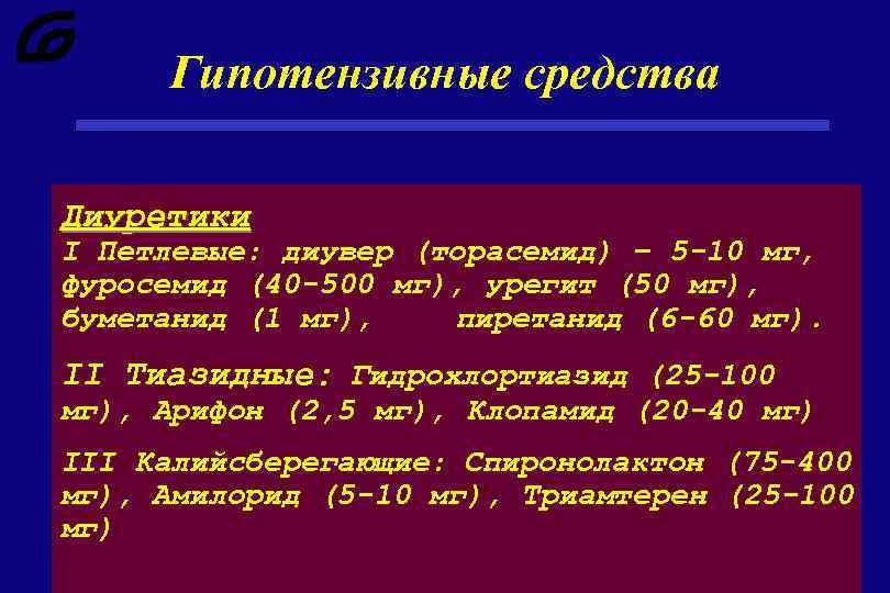 Гипотензивные средства Диуретики I Петлевые: диувер (торасемид) – 5 -10 мг, фуросемид (40 -500