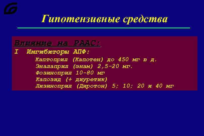 Гипотензивные средства Влияние на РААС: I Ингибиторы АПФ: Каптоприл (Капотен) до 450 мг в