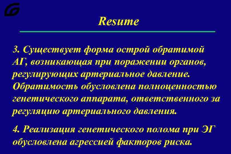 Resume 3. Существует форма острой обратимой АГ, возникающая при поражении органов, регулирующих артериальное давление.