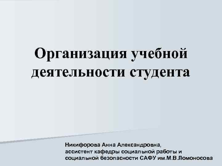 Организация учебной деятельности студента Никифорова Анна Александровна, ассистент кафедры социальной работы и социальной безопасности