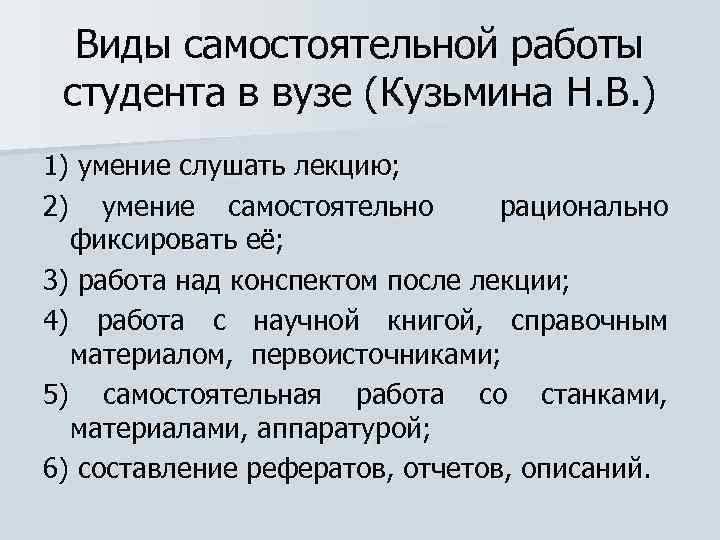 Виды самостоятельной работы студента в вузе (Кузьмина Н. В. ) 1) умение слушать лекцию;