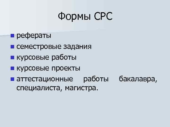 Формы СРС n рефераты n семестровые задания n курсовые работы n курсовые проекты n