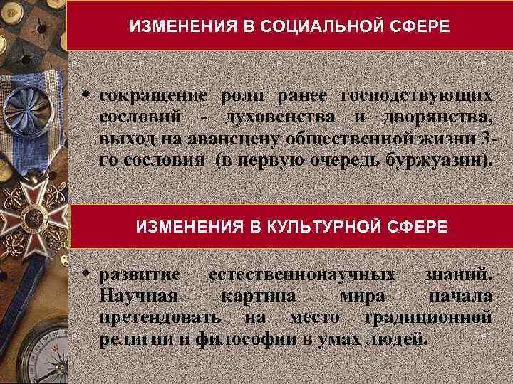 ИЗМЕНЕНИЯ В СОЦИАЛЬНОЙ СФЕРЕ w сокращение роли ранее господствующих сословий - духовенства и дворянства,
