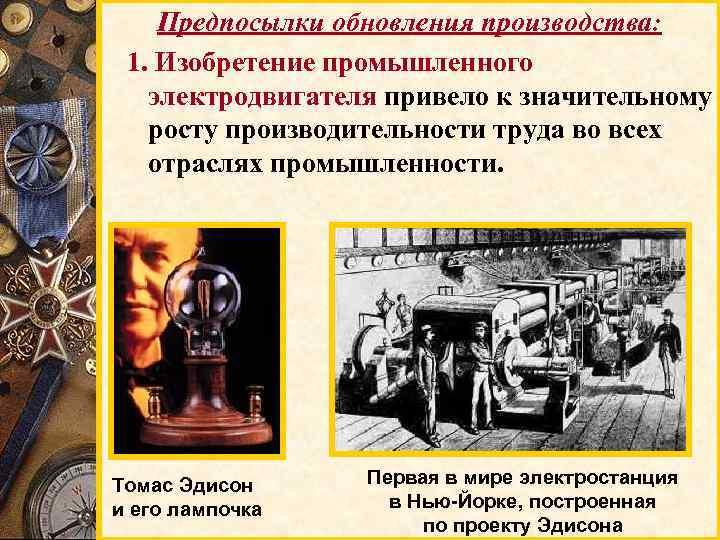 Предпосылки обновления производства: 1. Изобретение промышленного электродвигателя привело к значительному росту производительности труда во