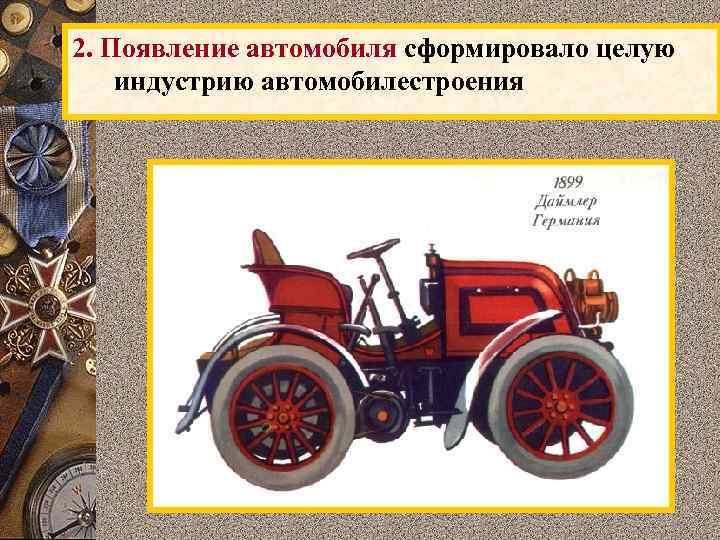 2. Появление автомобиля сформировало целую индустрию автомобилестроения