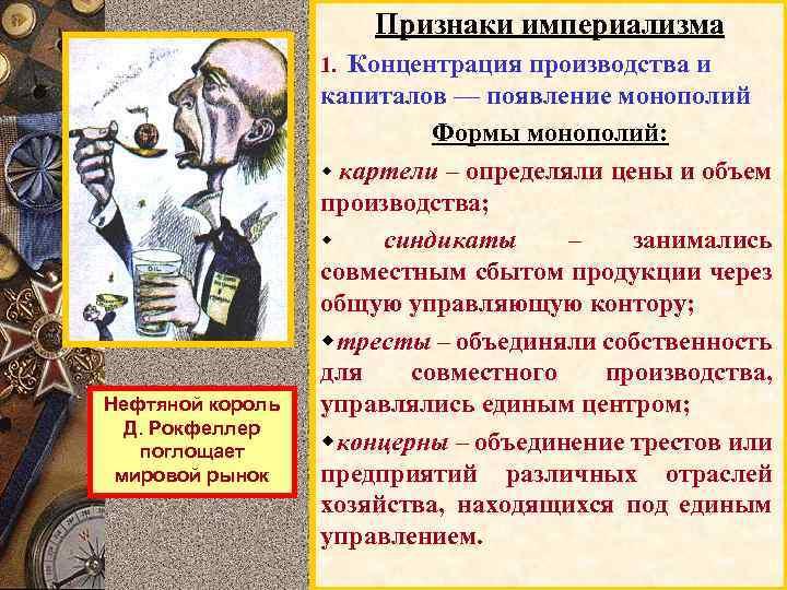 Признаки империализма 1. Концентрация производства и капиталов — появление монополий Формы монополий: w картели