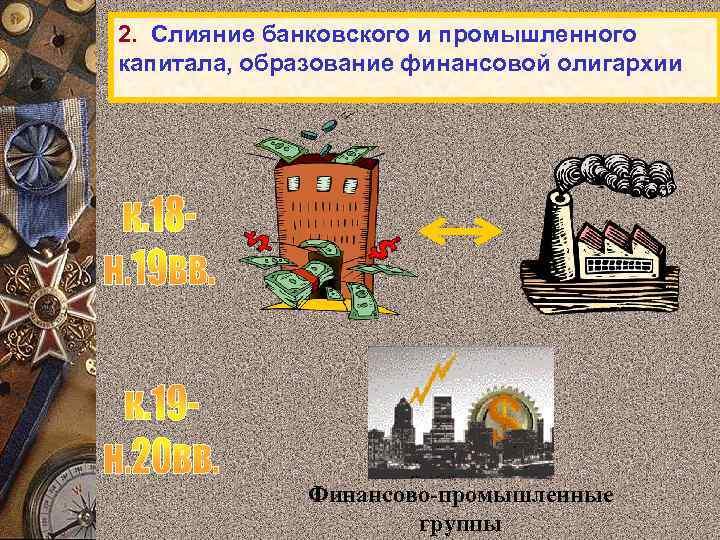 2. Слияние банковского и промышленного капитала, образование финансовой олигархии Финансово-промышленные группы