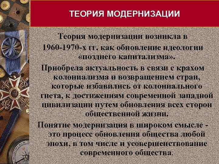 ТЕОРИЯ МОДЕРНИЗАЦИИ Теория модернизации возникла в 1960 -1970 -х гг. как обновление идеологии «позднего