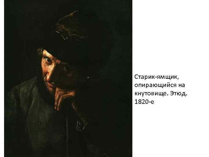 Старик-ямщик, опирающийся на кнутовище. Этюд. 1820 -е