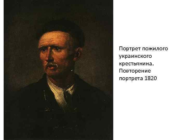 Портрет пожилого украинского крестьянина. Повторение портрета 1820