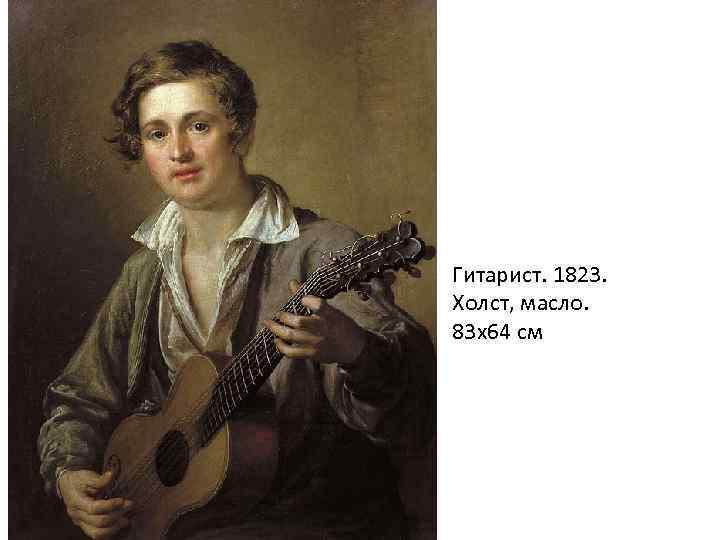 Гитарист. 1823. Холст, масло. 83 х64 см