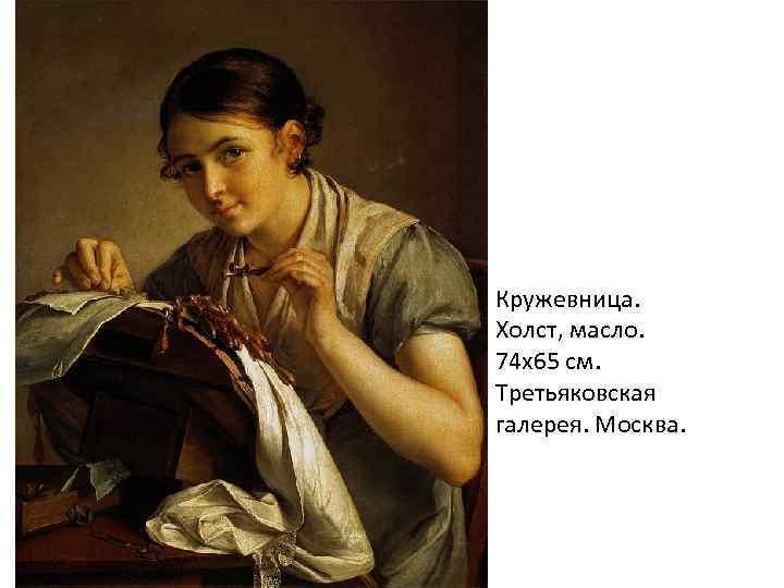 Кружевница. Холст, масло. 74 х65 см. Третьяковская галерея. Москва.