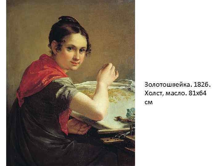 Золотошвейка. 1826. Холст, масло. 81 х64 см