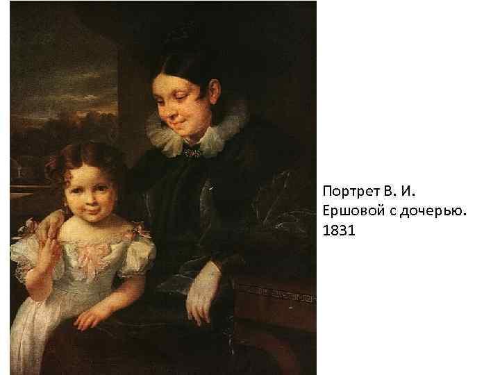 Портрет В. И. Ершовой с дочерью. 1831