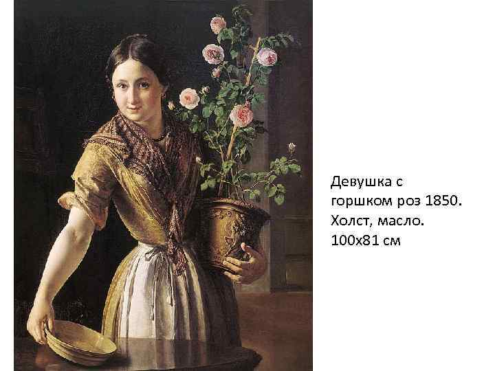 Девушка с горшком роз 1850. Холст, масло. 100 х81 см