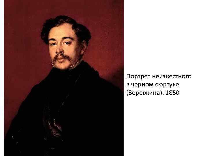 Портрет неизвестного в черном сюртуке (Веревкина). 1850