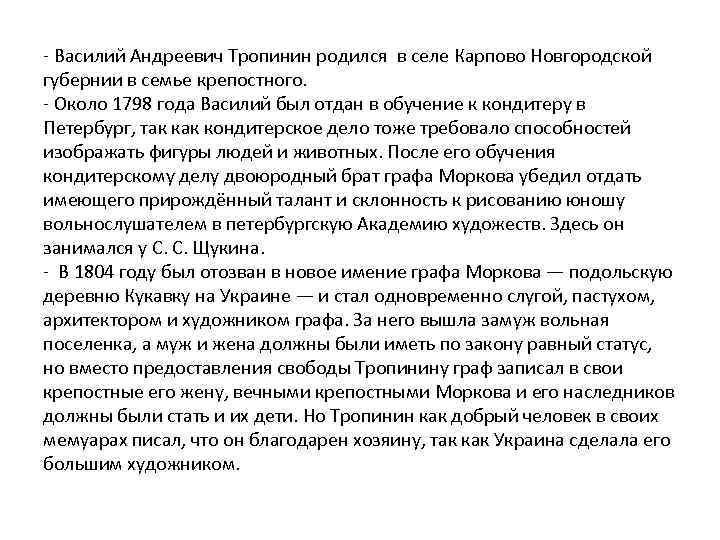 - Василий Андреевич Тропинин родился в селе Карпово Новгородской губернии в семье крепостного. -