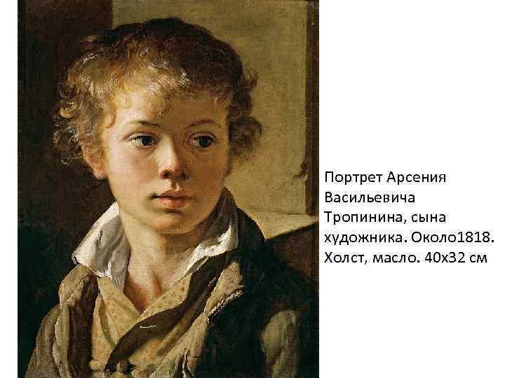 Портрет Арсения Васильевича Тропинина, сына художника. Около 1818. Холст, масло. 40 х32 см