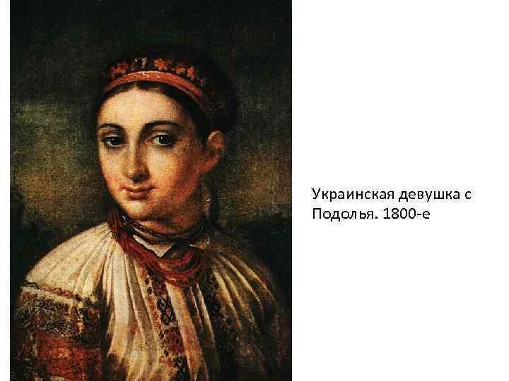 Украинская девушка с Подолья. 1800 -е