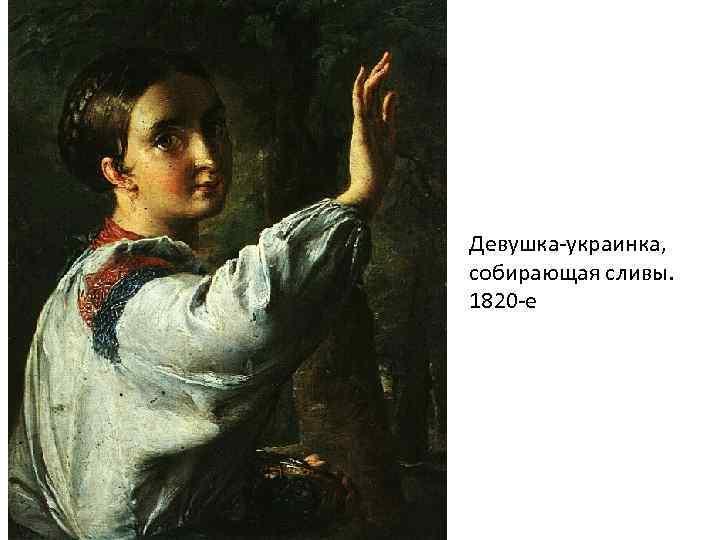 Девушка-украинка, собирающая сливы. 1820 -е