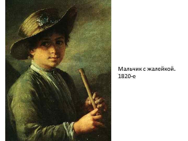 Мальчик с жалейкой. 1820 -е