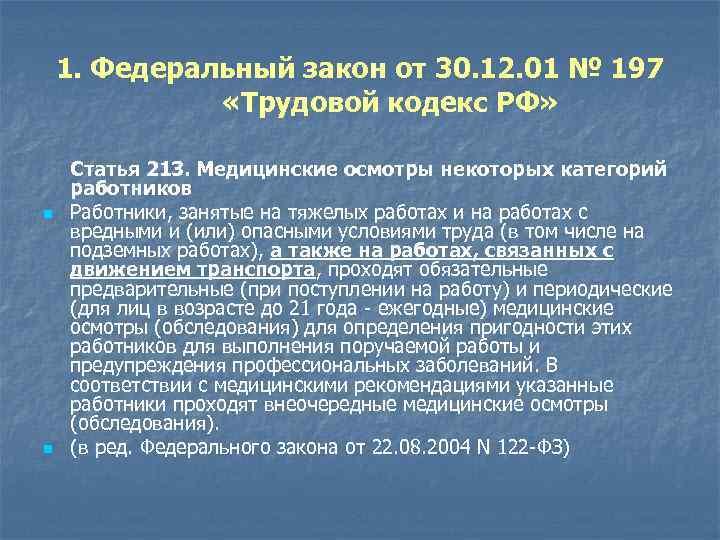 статья 213 тк рф медицинские