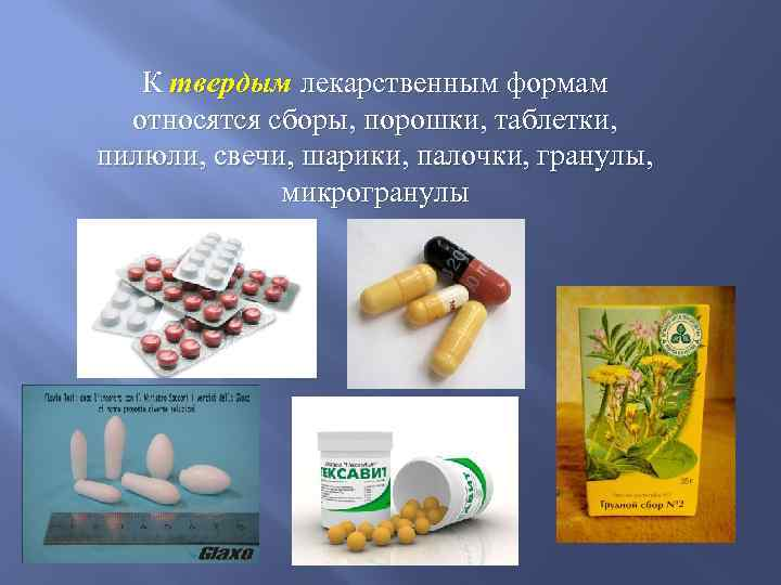 лекарственные формы их классификация картинки всегда