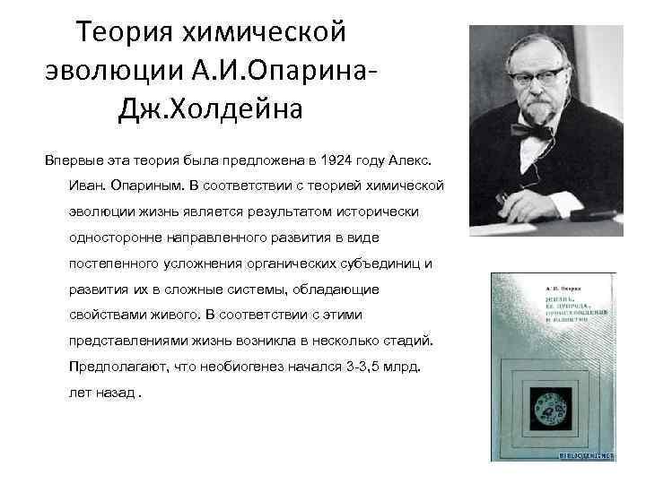 Теория химической эволюции А. И. Опарина- Дж. Холдейна Впервые эта теория была предложена в