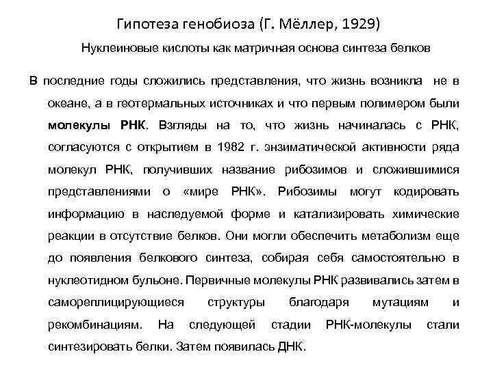 Гипотеза генобиоза (Г. Мёллер, 1929) Нуклеиновые кислоты как матричная основа синтеза белков В последние