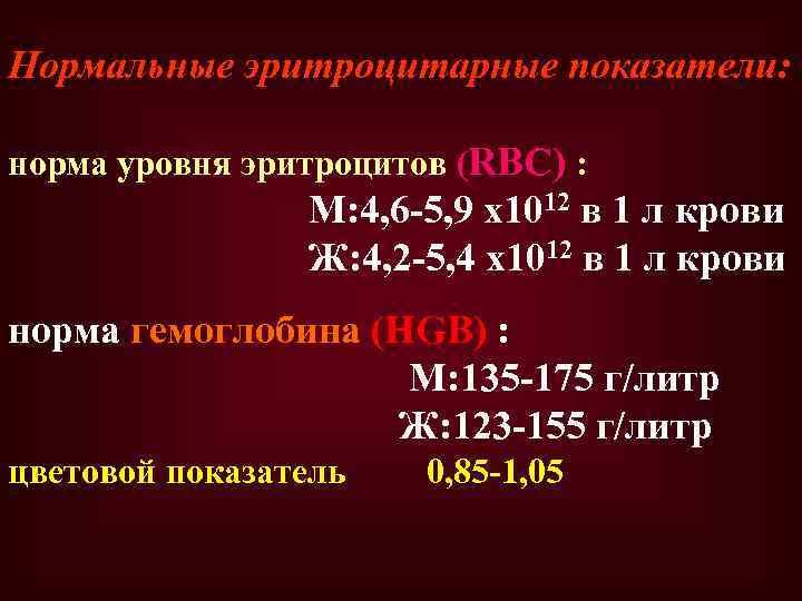 Нормальные эритроцитарные показатели: норма уровня эритроцитов (RBC) : М: 4, 6 -5, 9 х1012