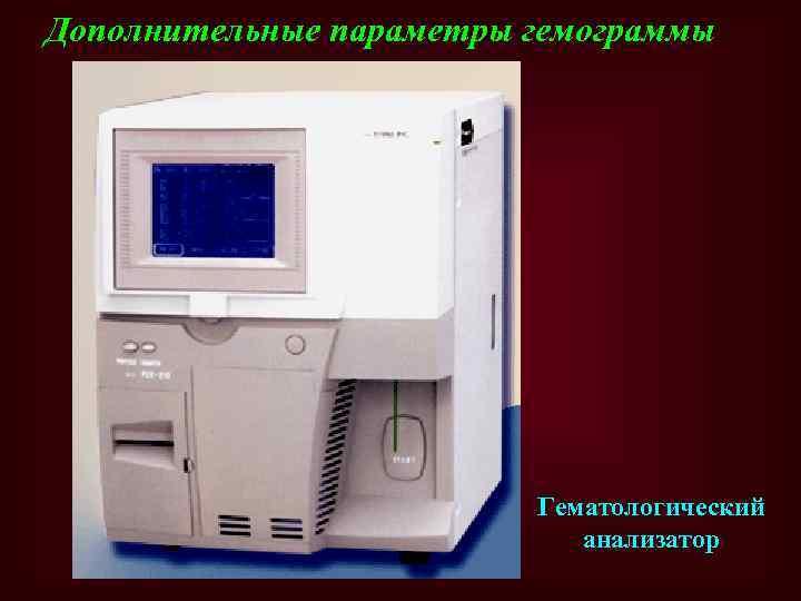 Дополнительные параметры гемограммы Гематологический анализатор