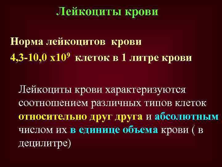 Лейкоциты крови Норма лейкоцитов крови 4, 3 -10, 0 х109 клеток в 1 литре