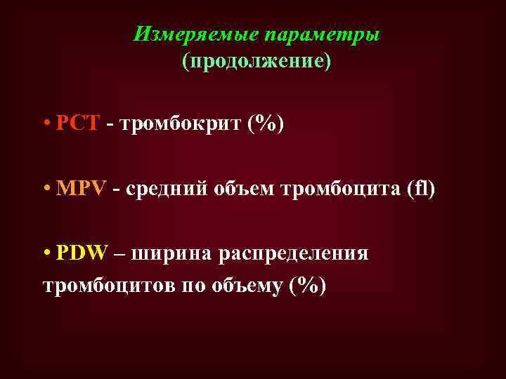 Измеряемые параметры (продолжение) • PCT - тромбокрит (%) • МPV - средний объем тромбоцита