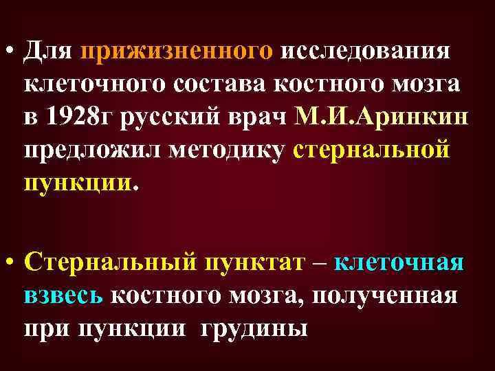 • Для прижизненного исследования клеточного состава костного мозга в 1928 г русский врач
