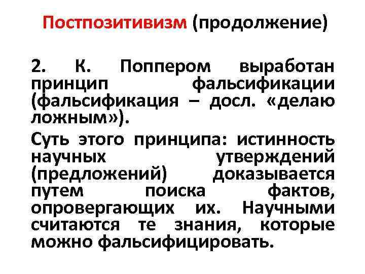 Постпозитивизм (продолжение) 2. К. Поппером выработан принцип фальсификации (фальсификация – досл. «делаю ложным» ).
