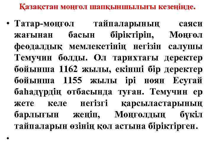 Қазақстан моңғол шапқыншылығы кезеңінде. • Татар-моңғол тайпаларының саяси жағынан басын біріктіріп, Моңғол феодалдық мемлекетінің