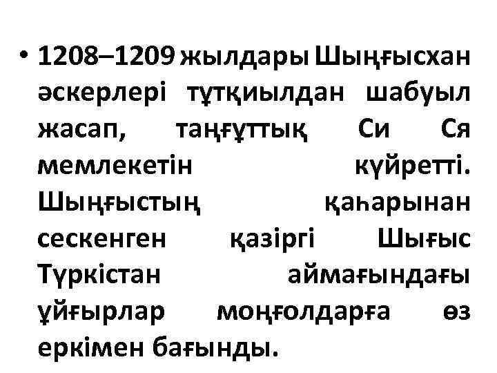 • 1208– 1209 жылдары Шыңғысхан әскерлері тұтқиылдан шабуыл жасап, таңғұттық Си Ся мемлекетін