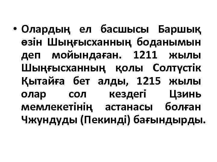• Олардың ел басшысы Баршық өзін Шыңғысханның боданымын деп мойындаған. 1211 жылы Шыңғысханның