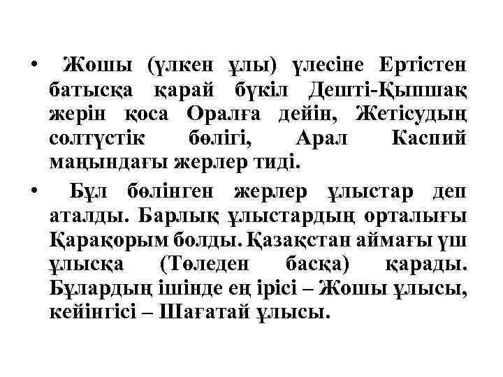 • Жошы (үлкен ұлы) үлесіне Ертістен батысқа қарай бүкіл Дешті-Қыпшақ жерін қоса Оралға