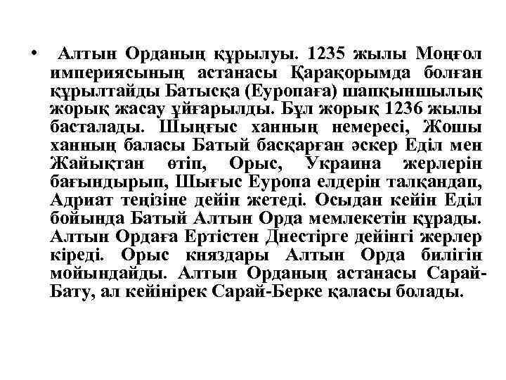 • Алтын Орданың құрылуы. 1235 жылы Моңғол империясының астанасы Қарақорымда болған құрылтайды Батысқа