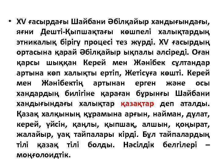 • XV ғасырдағы Шайбани Әбілқайыр хандығындағы, яғни Дешті-Қыпшақтағы көшпелі халықтардың этникалық бірігу процесі