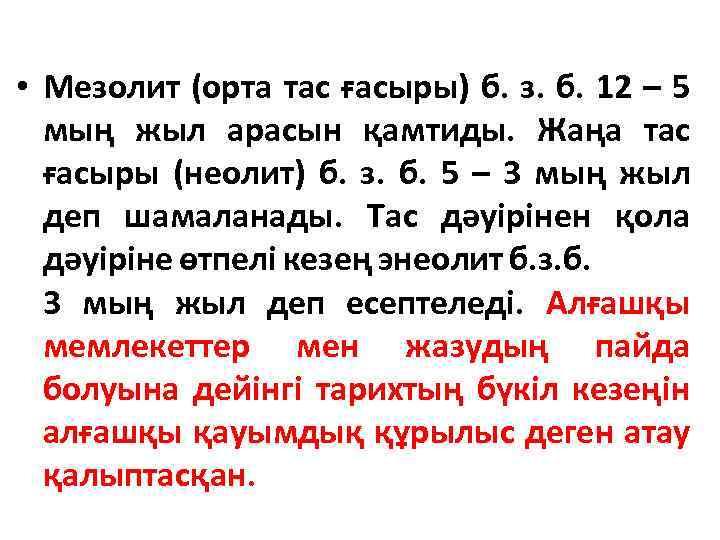 • Мезолит (орта тас ғасыры) б. з. б. 12 – 5 мың жыл