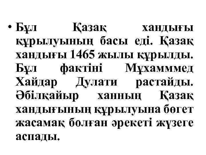 • Бұл Қазақ хандығы құрылуының басы еді. Қазақ хандығы 1465 жылы құрылды. Бұл