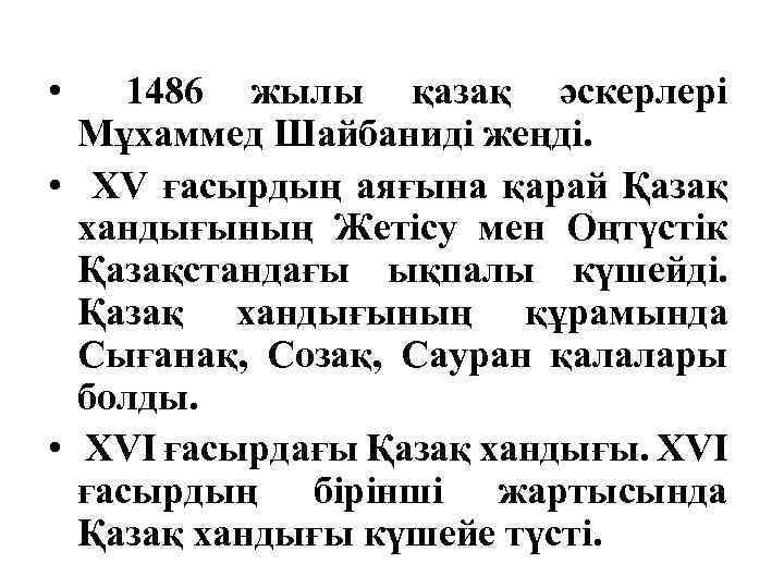• 1486 жылы қазақ әскерлері Мұхаммед Шайбаниді жеңді. • XV ғасырдың аяғына қарай