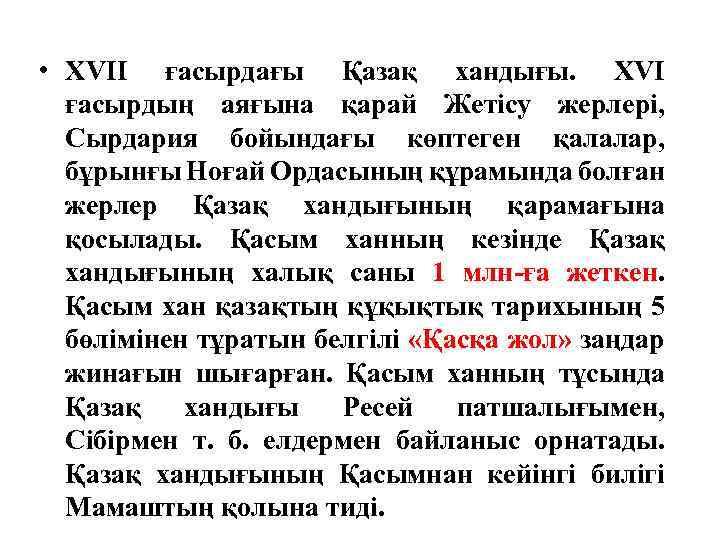 • XVII ғасырдағы Қазақ хандығы. XVI ғасырдың аяғына қарай Жетісу жерлері, Сырдария бойындағы