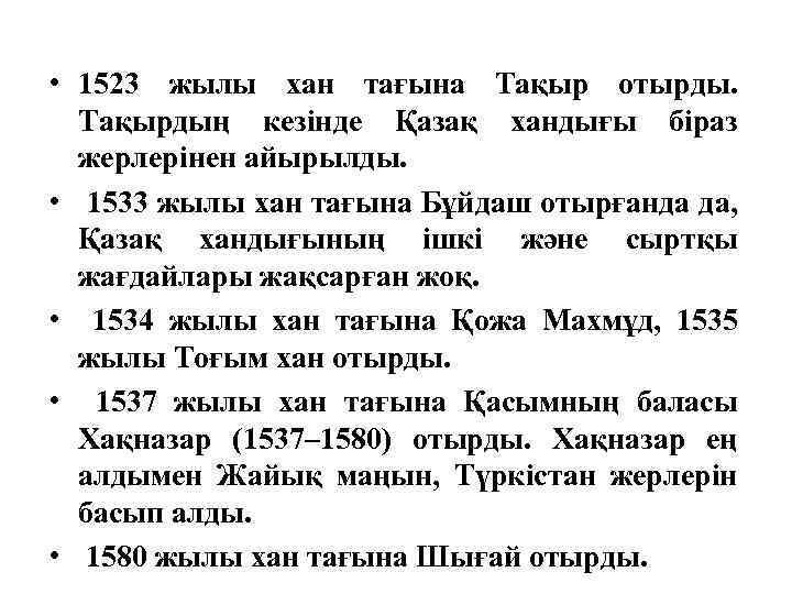 • 1523 жылы хан тағына Тақыр отырды. Тақырдың кезінде Қазақ хандығы біраз жерлерінен